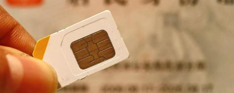 网上买的异地手机卡怎么注销