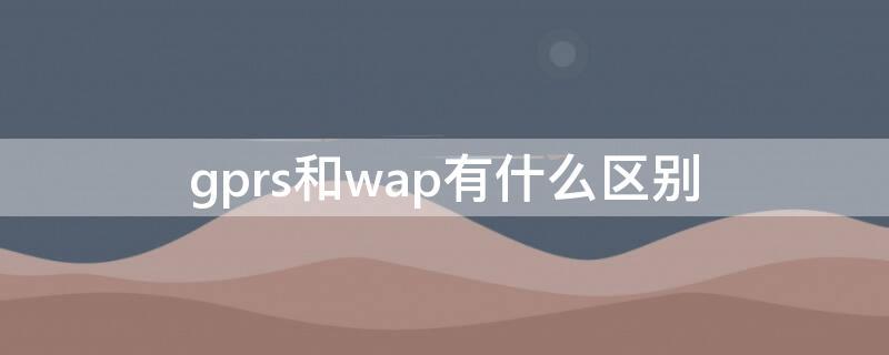gprs和wap有什么区别